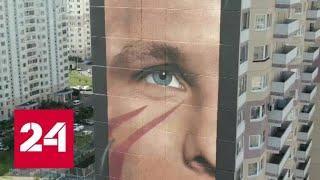 В Одинцове открылся музей граффити под открытым небом - Россия 24