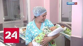 Московские неонатологи спасают младенцев холодом - Россия 24