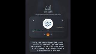 Салават Любимому Пророку Мухьаммаду (ﷺ)