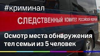Следователи осматривают место обнаружение тел семьи из пяти человек в Башкортостане