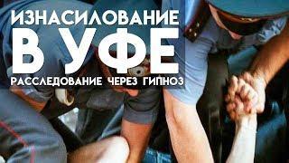 Изнасилование в Уфе. Расследование через гипноз.