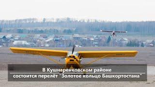 UTV. Новости центра Башкирии за 27 февраля