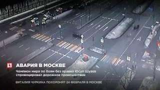 Чемпион мира по боям без правил Юсуп Шуаев спровоцировал дорожное происшествие