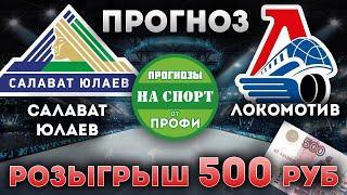 Прогноз САЛАВАТ ЮЛАЕВ - ЛОКОМОТИВ. Хоккей. КХЛ. 8 января 2020