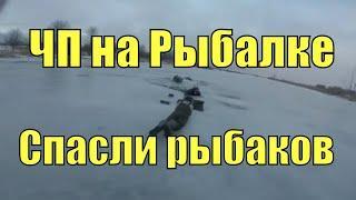 ЧП на Рыбалке. Мужики провалились под лёд. Спасли от страшных последствий !