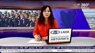Новости Белорецка на башкирском языке от 27 января 2020 года. Полный выпуск