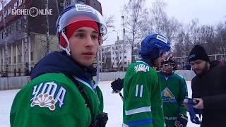 «Салават Юлаев» сыграл в хоккей с дворовой командой