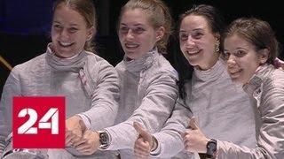 Сборная России завоевала больше всех медалей на чемпионате мира по фехтованию - Россия 24
