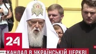 ПЦУ: разборки украинских раскольников становятся более ожесточенными - Россия 24