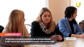 Новости UTV. Дополнительное образование для предпенсионеров