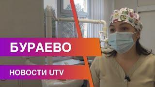 Новости Бураевского района от 22.10.2020