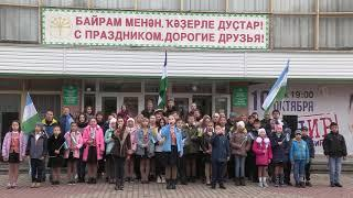 «флешмоб» Гимна Башкортостана, Кармаскалинский район, село Кармаскалы