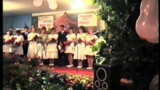 Выпускной в Новомихайловке 1994 год Черниговский р-н, Запорожская обл