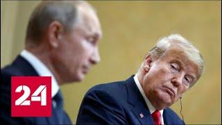 Срочно! Кто срывает встречу Путина и Трампа? 60 минут от 25.06.19