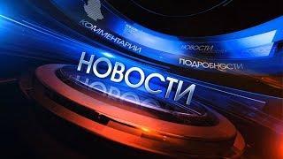 Новости на Первом Республиканском. Вечерний выпуск. 03.05.19