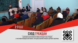 НОВОСТИ Балтачево 19.03.2019: Сход граждан
