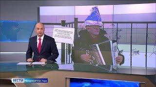 Вести-Башкортостан – 26.12.19