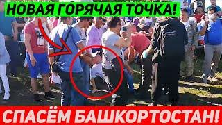 Новый КУШТАУ! В Башкирии новая ГОРЯЧАЯ ТОЧКА! Аскарово против РМК!