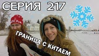БЛАГОВЕЩЕНСК - КАМЕРА ОТ ХОЛОДА НЕ РАБОТАЕТ // КРУГОСВЕТКА - СЕРИЯ 217