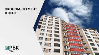 В РБ наибольшим спросом пользуется жилье эконом-класса стоимостью 1,5 млн руб.