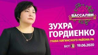 """Шоу """"Вассалям"""" - гость Зухра Гордиенко 16+"""