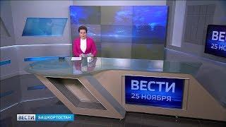 Вести-Башкортостан - 25.11.19