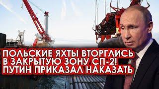 Польские яхты вторглись в закрытую зону Северного потока-2! Путин приказал наказать
