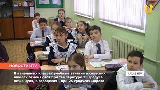Новости UTV. Учебные занятия в школах