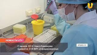 Новости UTV. В Салавате выявлено 3 ВИЧ-инфицированных