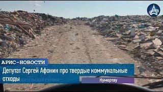 Депутат Сергей Афонин про твердые коммунальные отходы