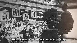 Башкирское телевидение в 60-е годы