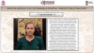 Russian Studies P-06 M-3.03. Гостиницы и резорты. Турагенства и транспорт