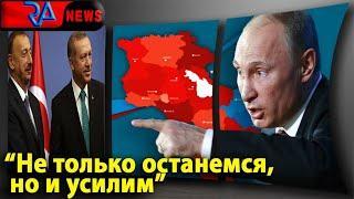 ИСТЕРИЯ Турции из-за России / Российская база не для красоты!