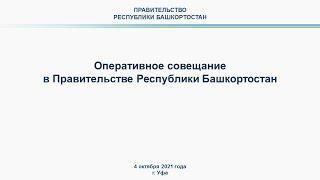 Оперативное совещание в Правительстве Республики Башкортостан: прямая трансляция 4 октября 2021 г.