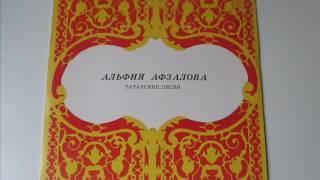 • Альфия Авзалова - Татарские Песни •