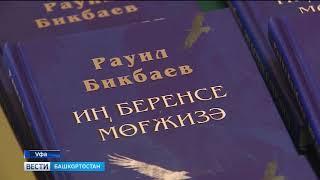 Радий Хабиров подписал указ об увековечении памяти народного поэта Равиля Бикбаева