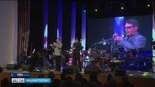 В Уфе прошел Международный джазовый фестиваль «Розовая пантера»