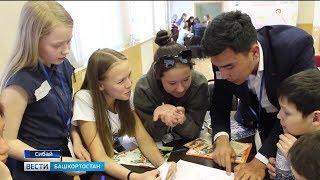 В Сибае организовали бизнес-квест для старшеклассников