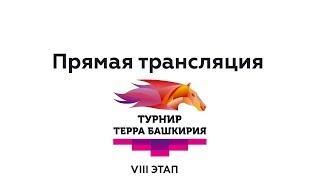 Восьмой этап турнира «Терра Башкирия»: прямая трансляция!
