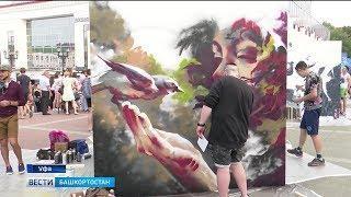 В Уфе стартовал фестиваль стрит-арта «Union of Free Art»