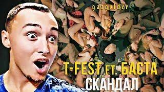 T-FEST FEAT. БАСТА - СКАНДАЛ | РЕАКЦИЯ