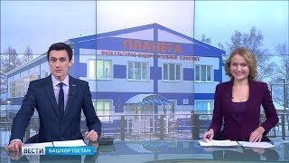 Вести-Башкортостан - 04.12.18