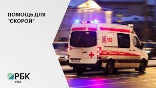 В РБ средняя зарплата врачей, работающих в «скорой», превысит 60 тыс. руб.