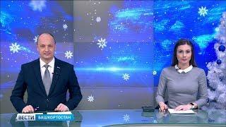 Вести-Башкортостан - 24.12.18