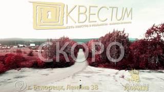 КВЕСТУМ - квесты в Белорецке. Трейлер