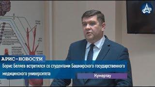 Борис Беляев встретился со студентами Башкирского государственного медицинского университета