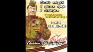 Онлайн концерт Салавата Фатхутдинова в честь 75 летия Великой Победы!