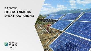 В РБ началось строительство солнечной электростанции стоимостью в 3,5 млрд руб.