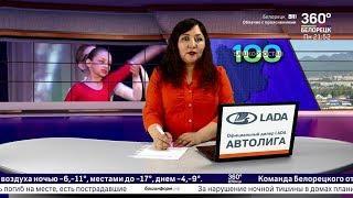 Новости Белорецка на башкирском языке от 25 ноября 2019 года. Полный выпуск.
