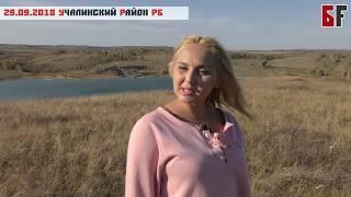 В Учалинском районе текут отравленные химией реки.